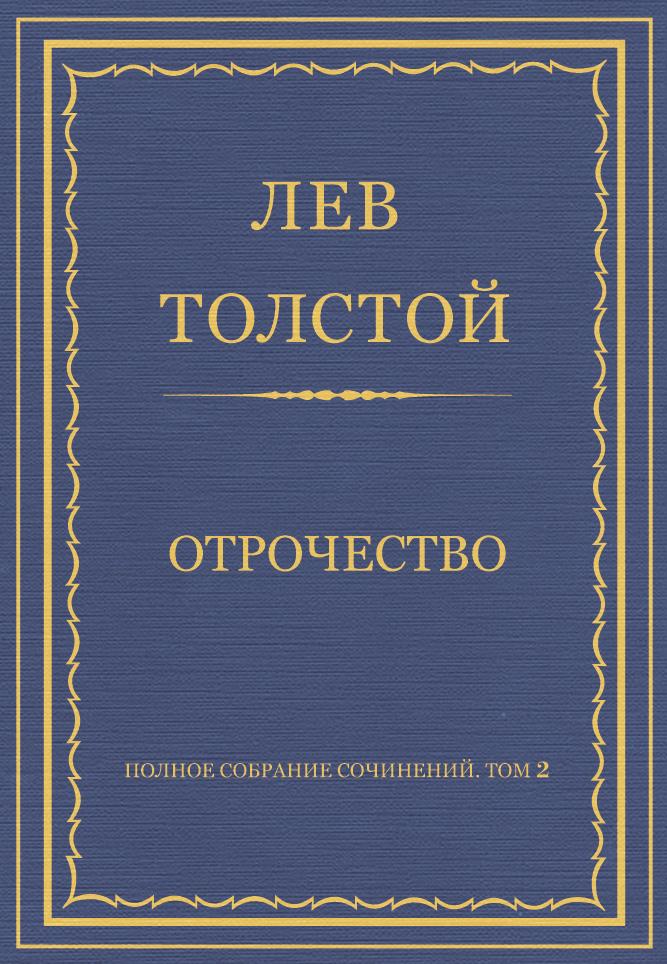 Лев Толстой Полное собрание сочинений. Том 2. Отрочество отряд икс полное собрание том 2