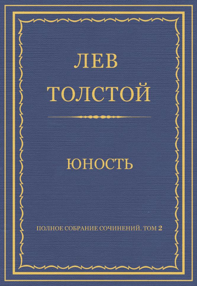 Лев Толстой Полное собрание сочинений. Том 2. Юность отряд икс полное собрание том 2