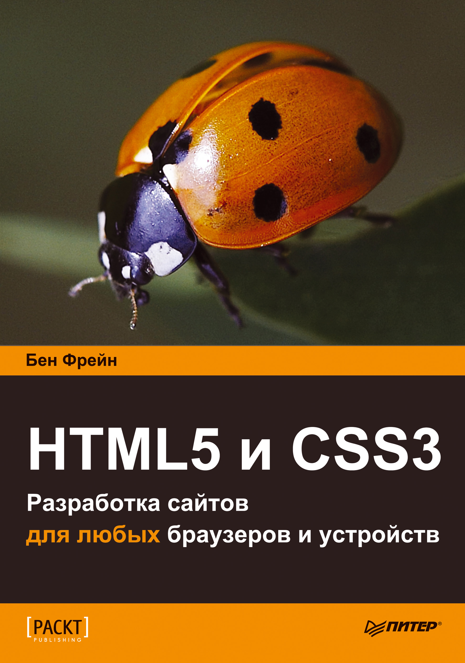 Бен Фрейн HTML5 и CSS3. Разработка сайтов для любых браузеров и устройств 30pcs lot by dhl or fedex dps3005 communication function step down buck voltage converter lcd voltmeter 40%off