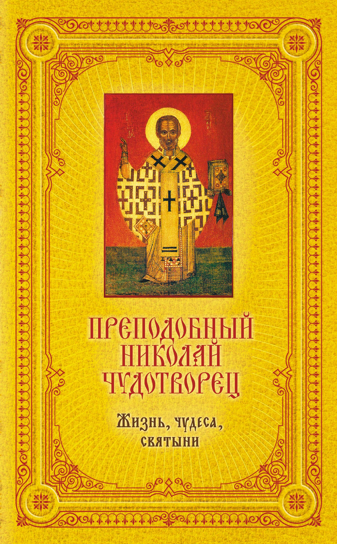 Отсутствует Преподобный Николай Чудотворец: Жизнь, чудеса, святыни