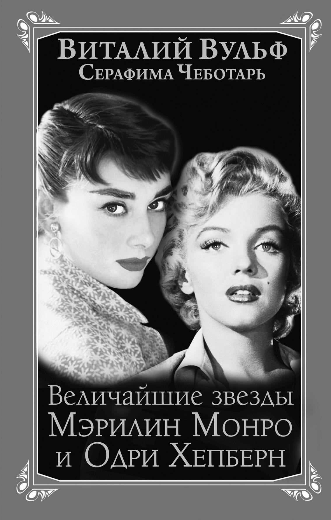 Виталий Вульф Величайшие звезды Голливуда Мэрилин Монро и Одри Хепберн