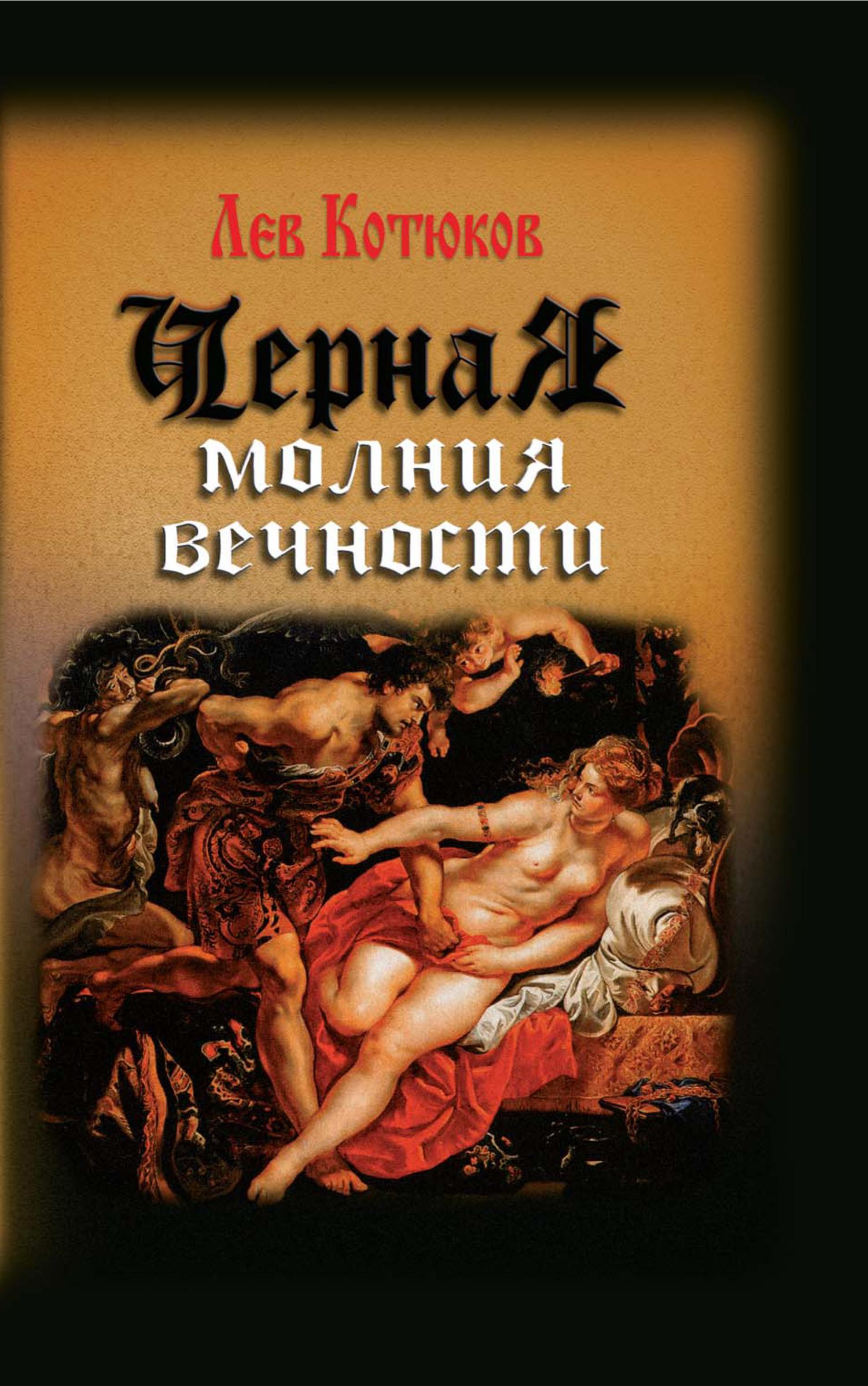 Лев Котюков Черная молния вечности (сборник)