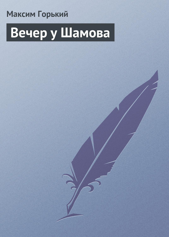 Максим Горький Вечер у Шамова
