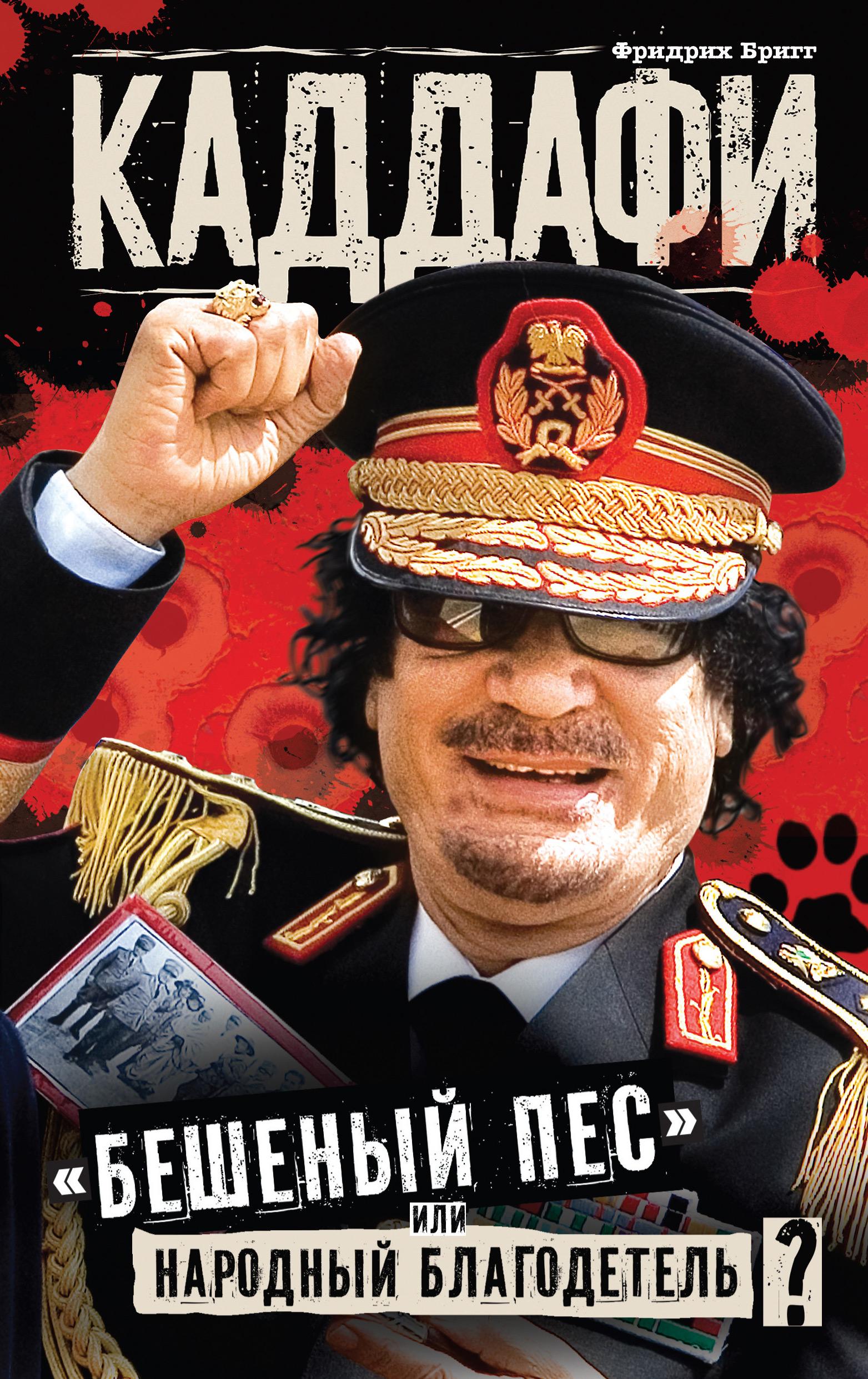 Фото - Фридрих Бригг Каддафи: «бешеный пес» или народный благодетель? фридрих бригг каддафи бешеный пес или народный благодетель