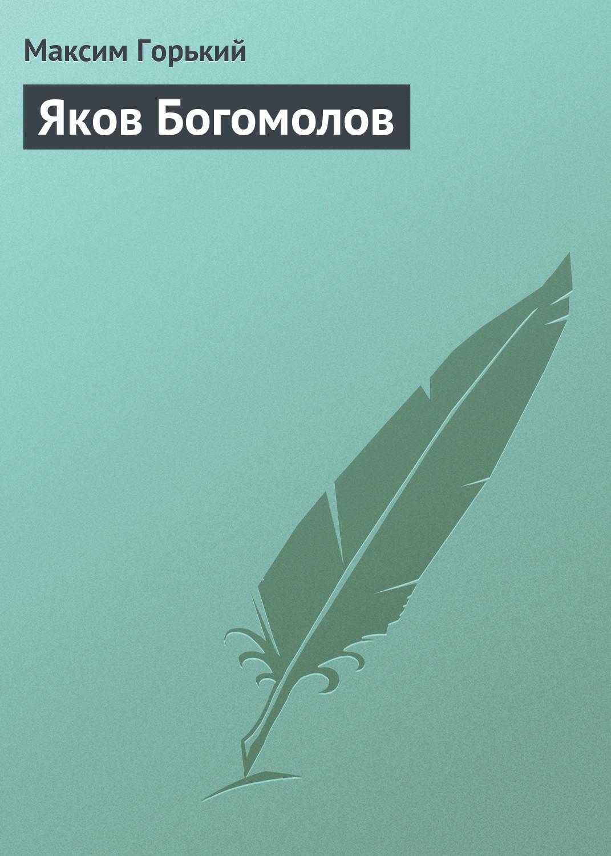 Максим Горький Яков Богомолов анна клименкова тенишева галина бут алиби любви пьеса сценарии