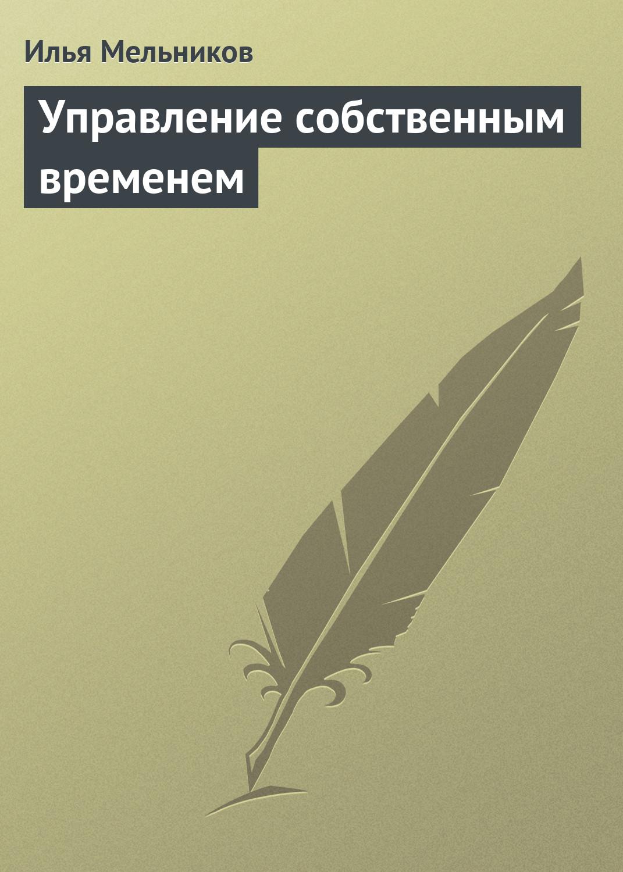 Илья Мельников Управление собственным временем илья мельников учимся по методу фоточтения
