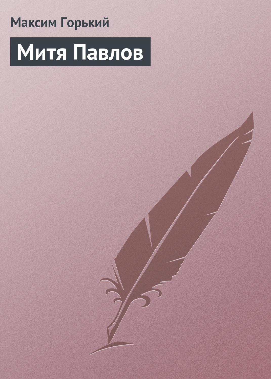 Максим Горький Митя Павлов митя фомин митя фомин акустика 2 lp