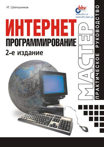 И. В. Шапошников Интернет-программирование и в шапошников справочник web мастера xml