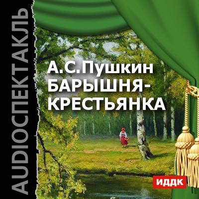 Александр Пушкин Барышня-крестьянка (спектакль) александр пушкин барышня крестьянка спектакль