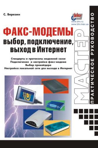 С. В. Березин Факс-модемы: выбор, подключение, выход в Интернет