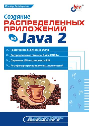 Ильдар Хабибуллин Создание распределенных приложений на Java 2 хабибуллин ильдар разработка web служб средствами java