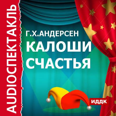 Ганс Христиан Андерсен Калоши счастья (спектакль)