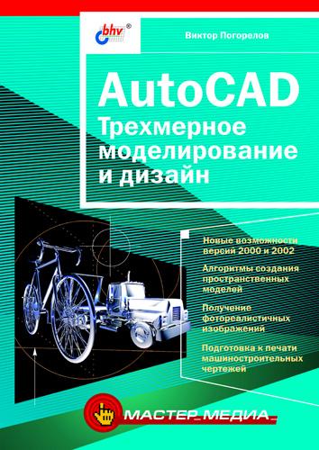 Виктор Погорелов AutoCAD. Трехмерное моделирование и дизайн виктор погорелов autocad 2005 для начинающих
