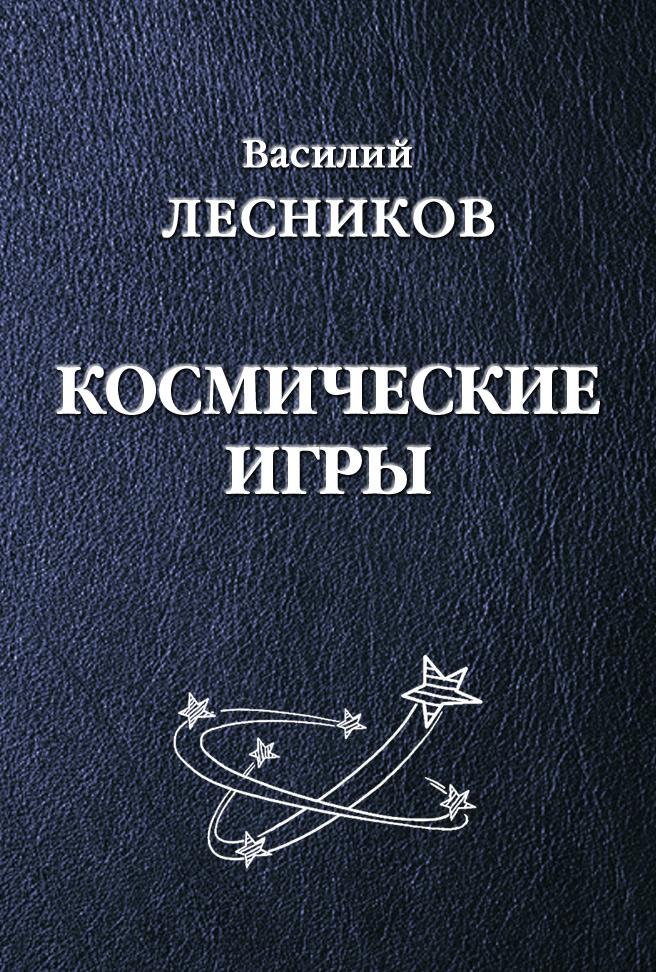 Василий Сергеевич Лесников Космические игры (сборник) стоимость перелета в израиль