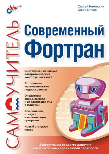 Ольга Стесик Современный Фортран. Самоучитель