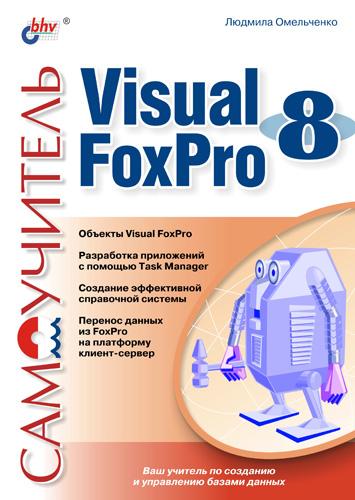 Людмила Омельченко Самоучитель Visual Foxpro 8 основы microsoft visual studio net 2003