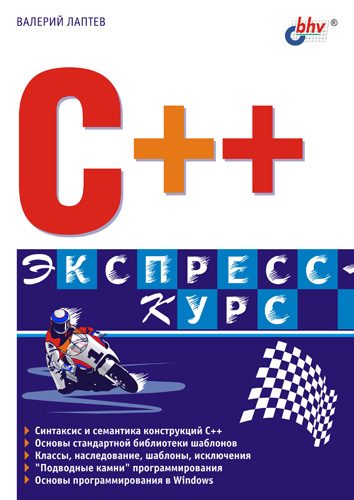 C++.Экспресс-курс