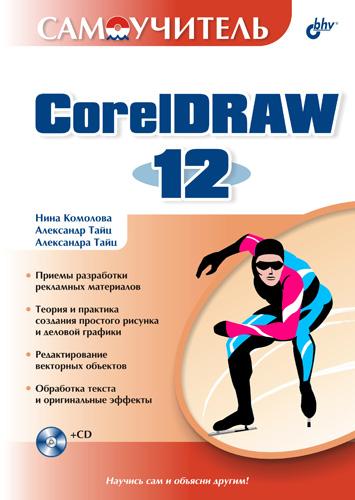 все цены на Нина Комолова Самоучитель CorelDRAW 12 онлайн