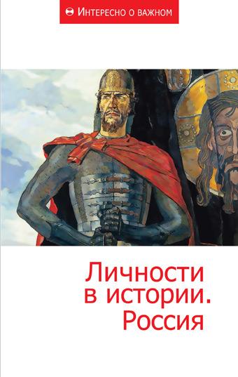 Сборник статей Личности в истории. Россия