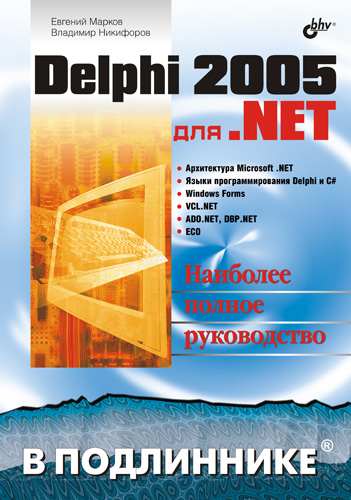 Евгений Марков Delphi 2005 для .NET евгений марков delphi 2005 для net