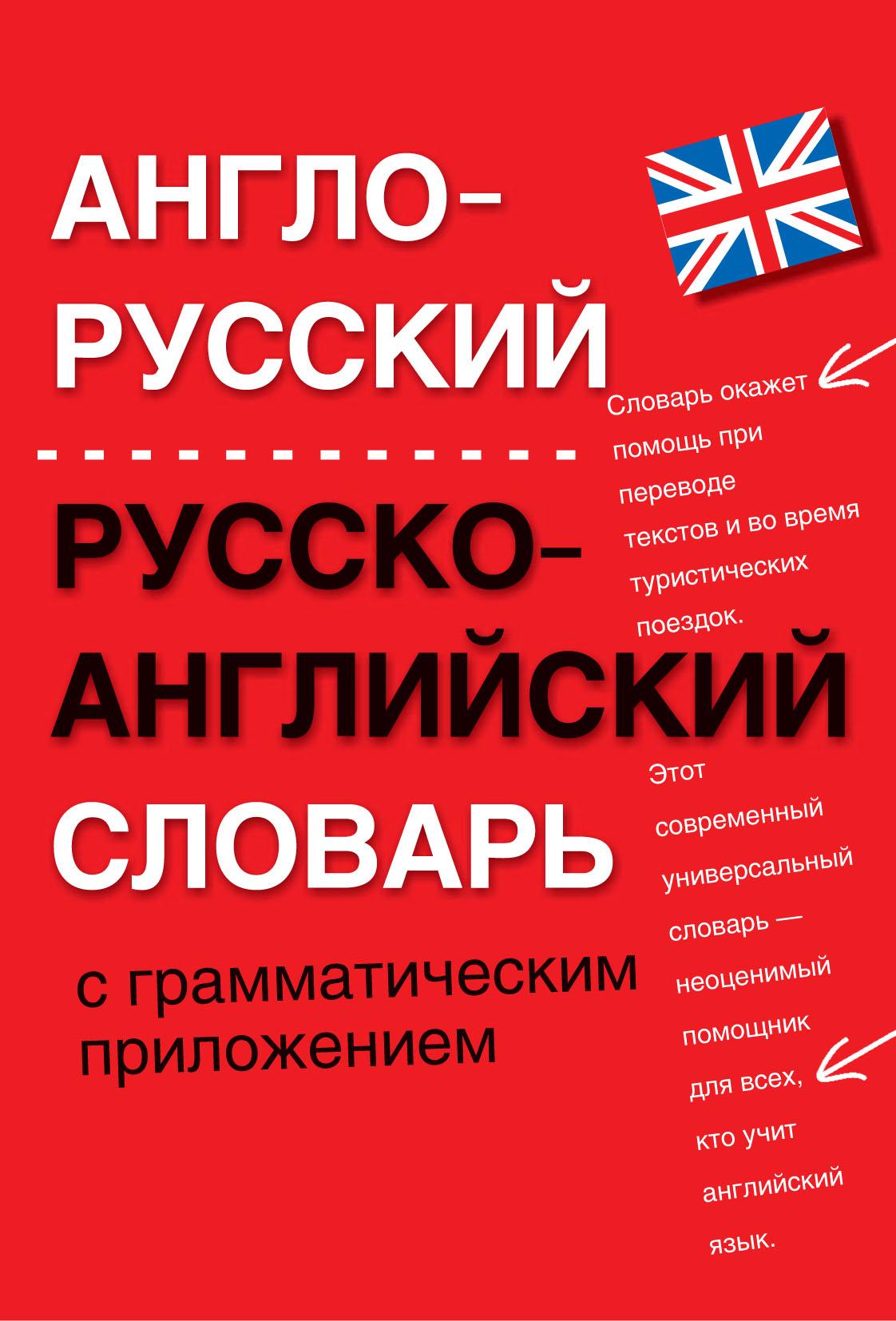 Отсутствует Англо-русский, русско-английский словарь с грамматическим приложением отсутствует русско чудский словарь