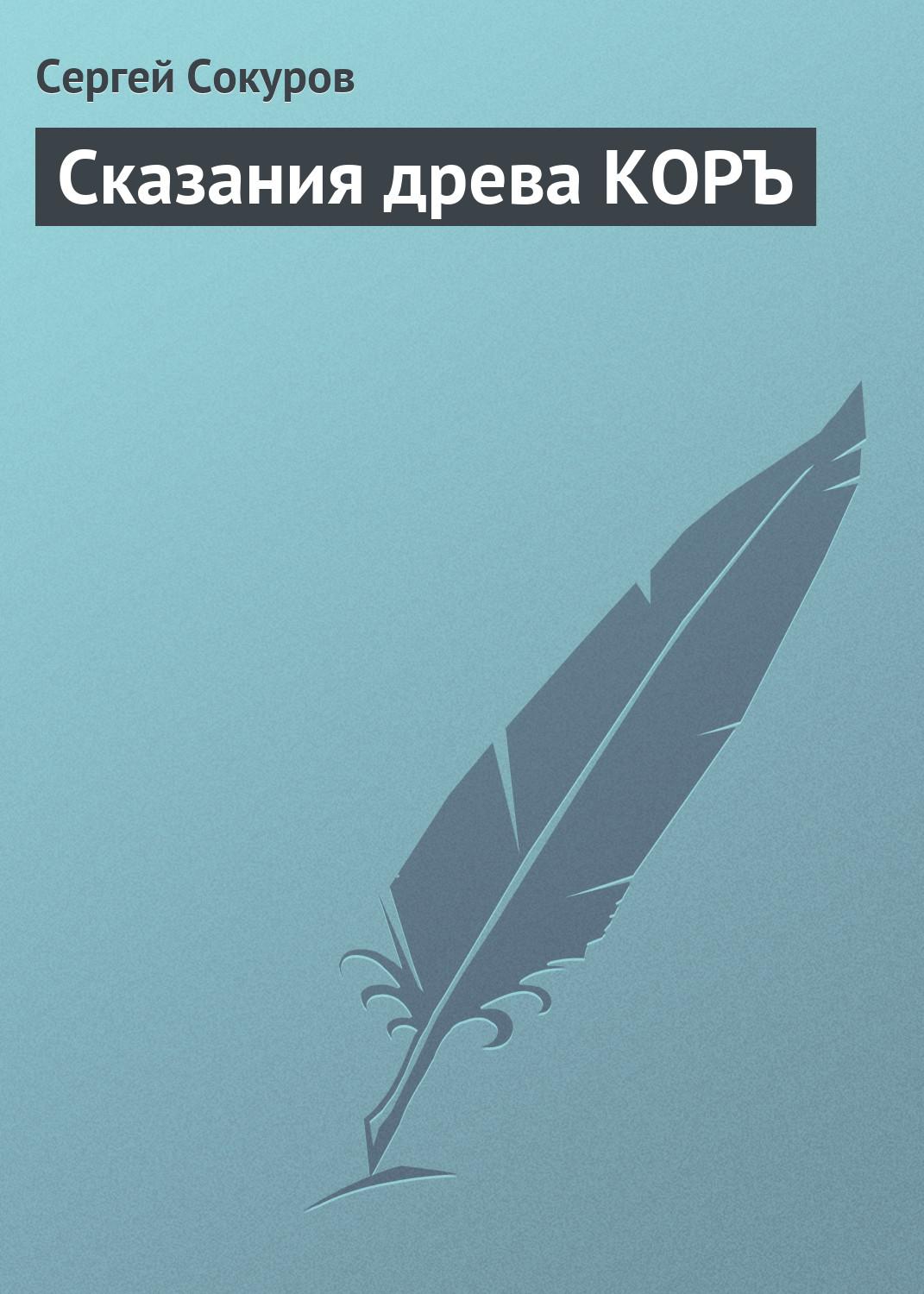 Сказания древа КОРЪ ( Сергей Сокуров  )