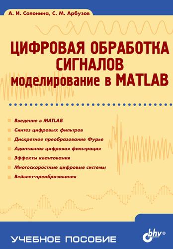 Алла Солонина Цифровая обработка сигналов. Моделирование в MATLAB: учебное пособие алла солонина цифровая обработка сигналов и matlab