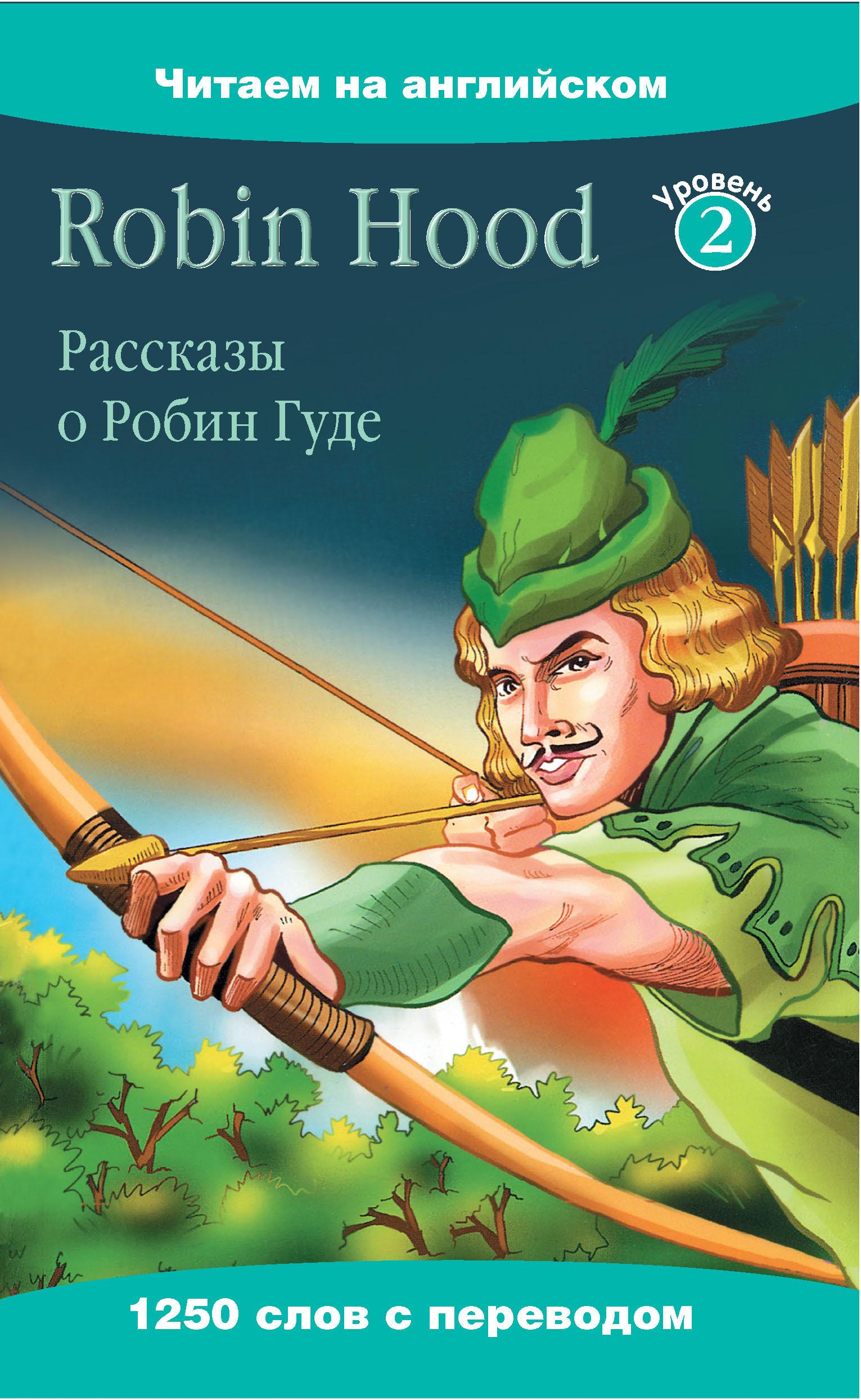Отсутствует Robin Hood / Рассказы о Робин Гуде отсутствует robin hood рассказы о робин гуде