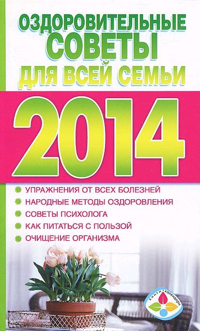 Отсутствует Оздоровительные советы для всей семьи на 2014 год чеснок дарующий здоровье оздоровительные рецепты
