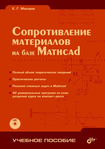 Е. Г. Макаров Сопротивление материалов на базе Mathcad журавлев в розенблат г парадоксы контрпримеры и ошибки в механике более 100 задач