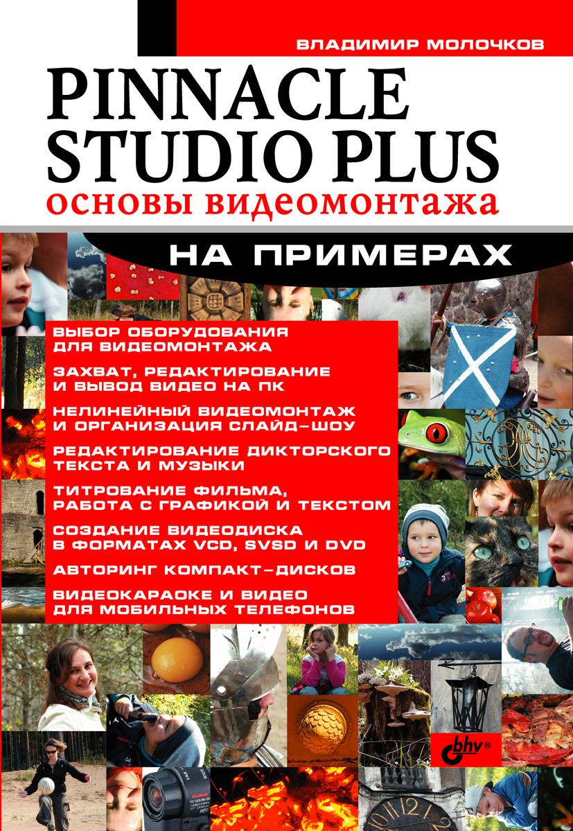 Владимир Молочков Pinnacle Studio Plus. Основы видеомонтажа на примерах цена
