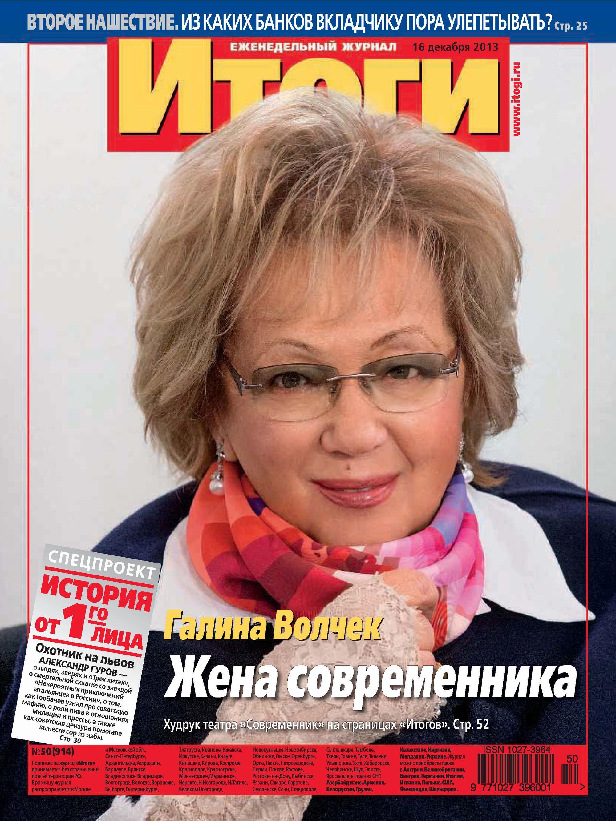 Отсутствует Журнал «Итоги» №50 (914) 2013 отсутствует журнал итоги 32 896 2013