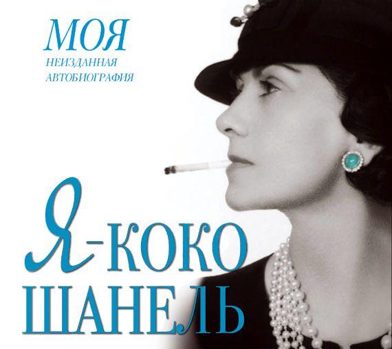Екатерина Мишаненкова Я – Коко Шанель футболка шанель