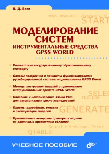 В. Д. Боев Моделирование систем. Инструментальные средства GPSS World в д боев моделирование систем инструментальные средства gpss world isbn 5 94157 515 7