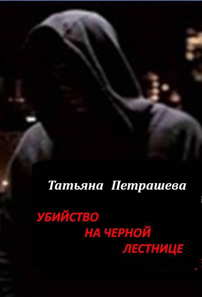 лучшая цена Татьяна Петрашева Убийство на черной лестнице