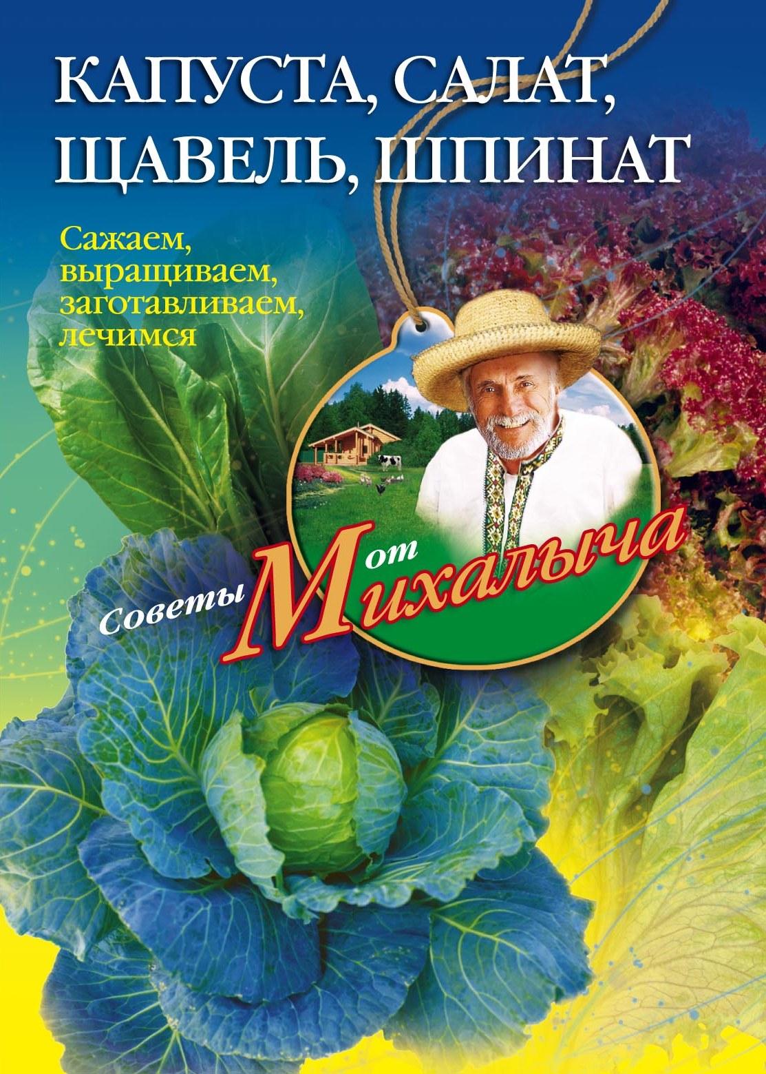 цена на Николай Звонарев Капуста, салат, щавель, шпинат. Сажаем, выращиваем, заготавливаем, лечимся