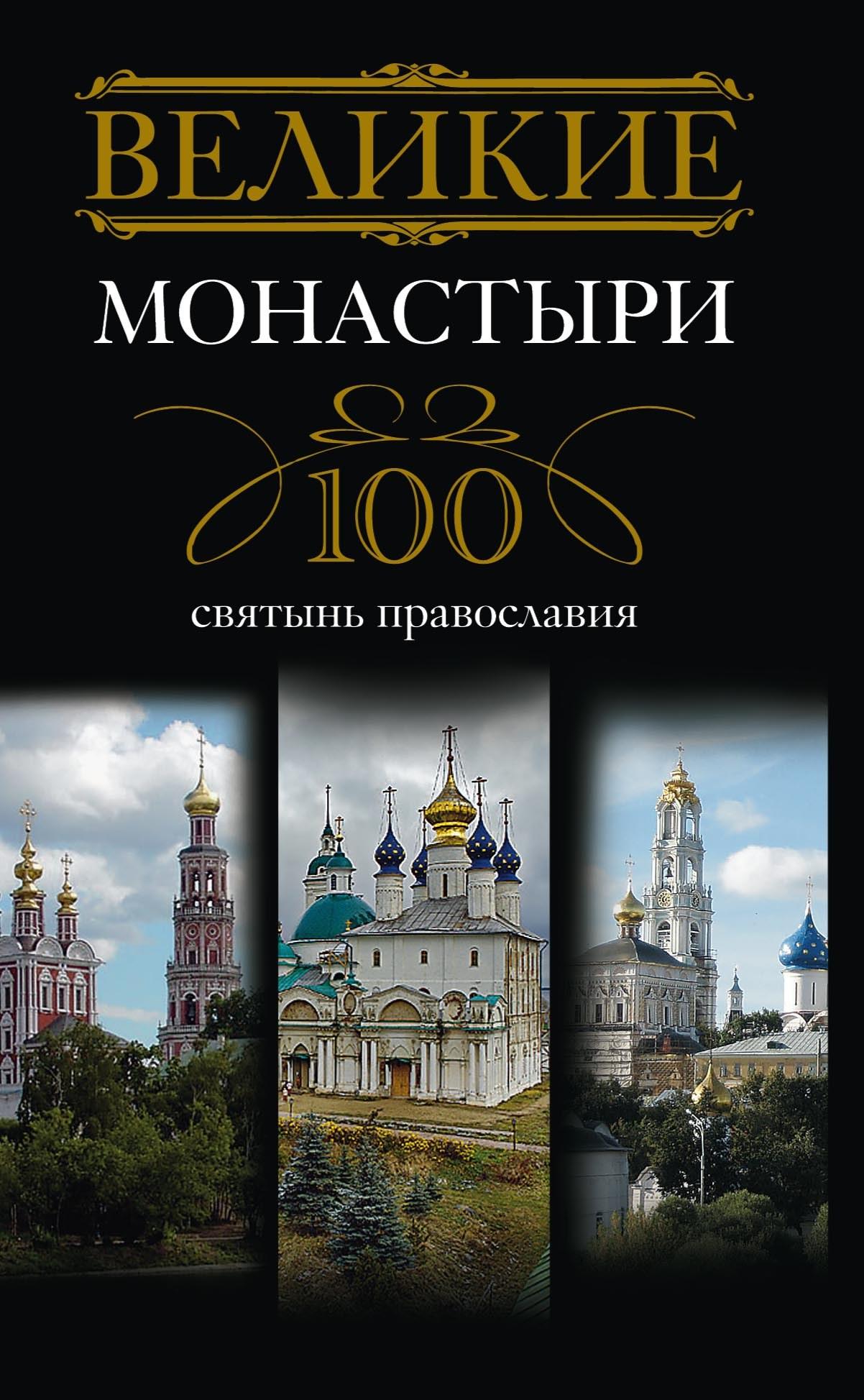 Отсутствует Великие монастыри. 100 святынь православия отсутствует великие монастыри 100 святынь православия