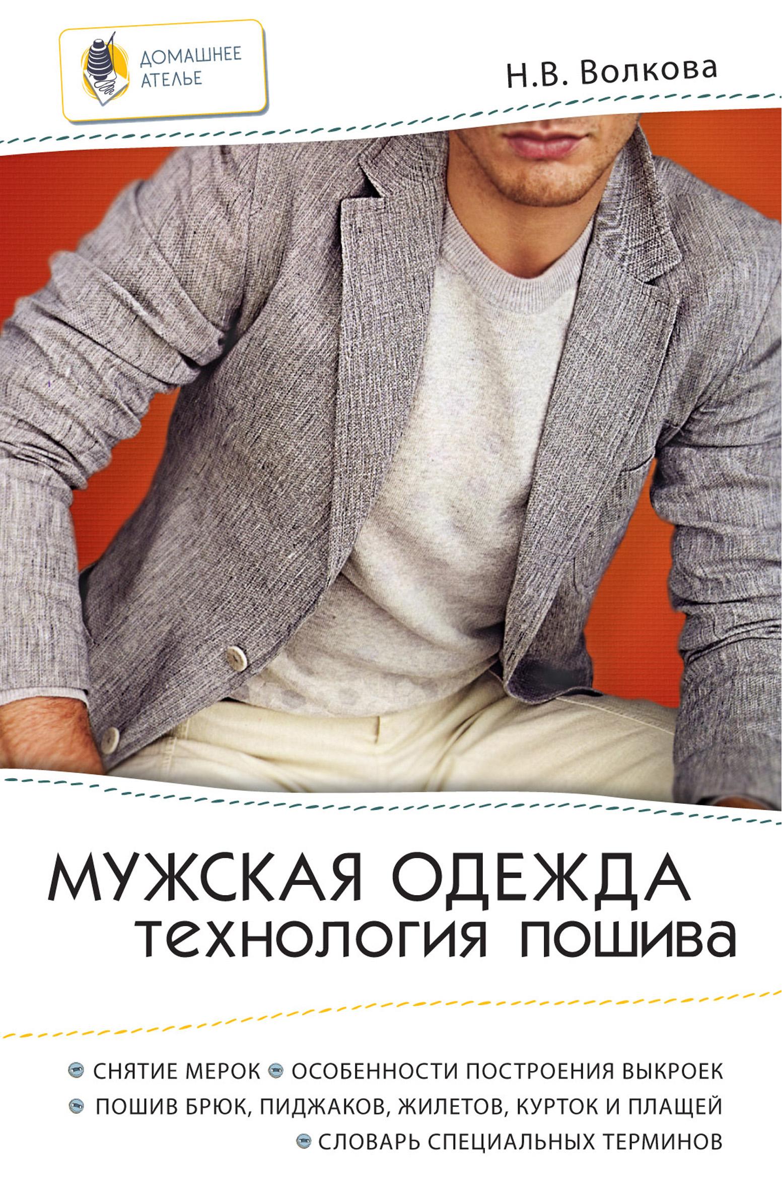 Наталья Волкова Мужская одежда. Технология пошива одежда для мужчин