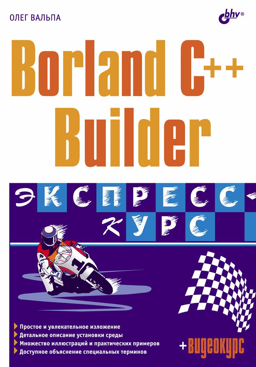 Олег Вальпа Borland C++ Builder. Экспресс-курс цены онлайн