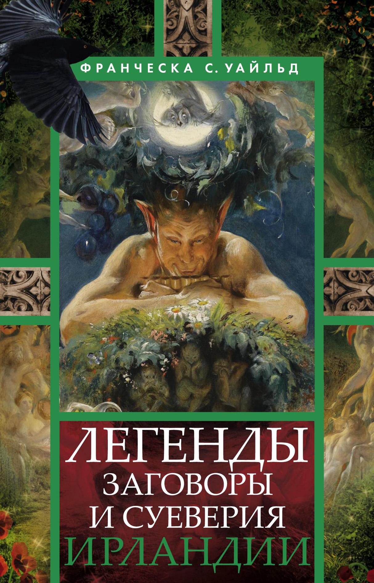 Франческа С. Уайльд Легенды, заговоры и суеверия Ирландии эпосы легенды и сказания садко