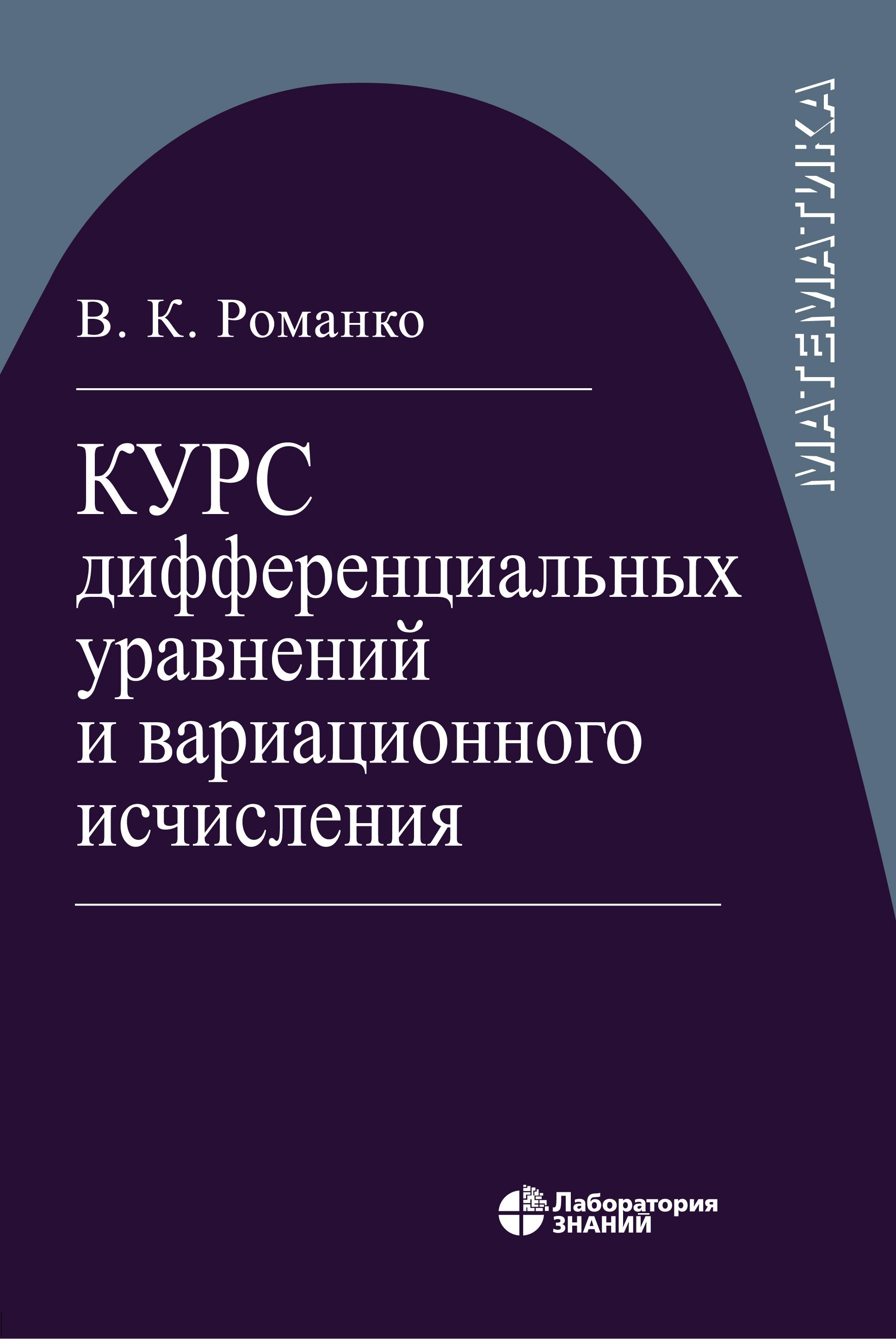 В. К. Романко Курс дифференциальных уравнений и вариационного исчисления романко в курс разностных уравнений