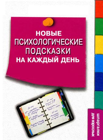 Сергей Степанов Новые психологические подсказки на каждый день цена