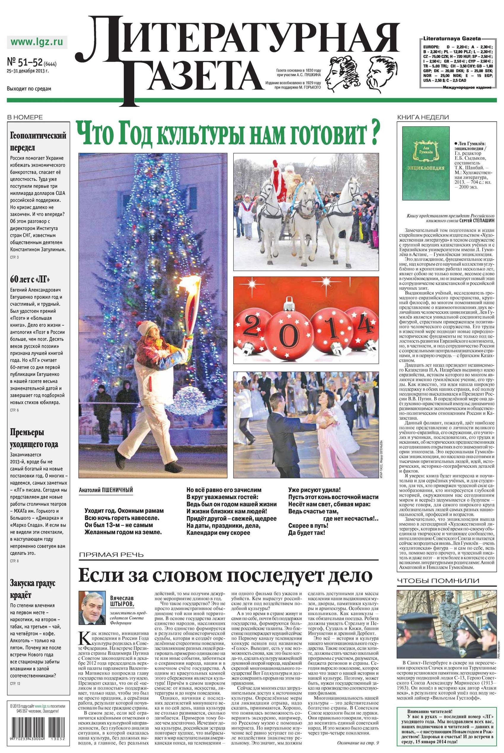 Отсутствует Литературная газета №51-52 (6444) 2013 отсутствует литературная газета 51 52 6537 2015