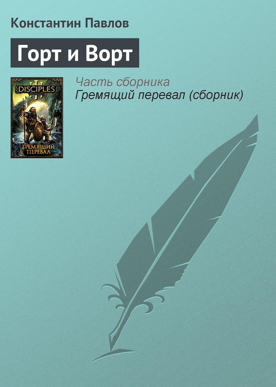 Константин Павлов Горт и Ворт