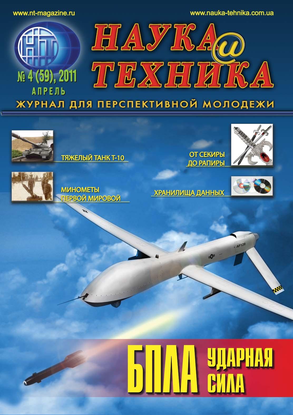 Отсутствует Наука и техника №04/2011 отсутствует наука и техника 06 2011