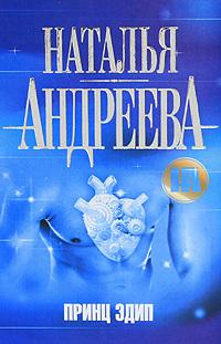 Наталья Андреева Принц Эдип наталья андреева за миг до полуночи