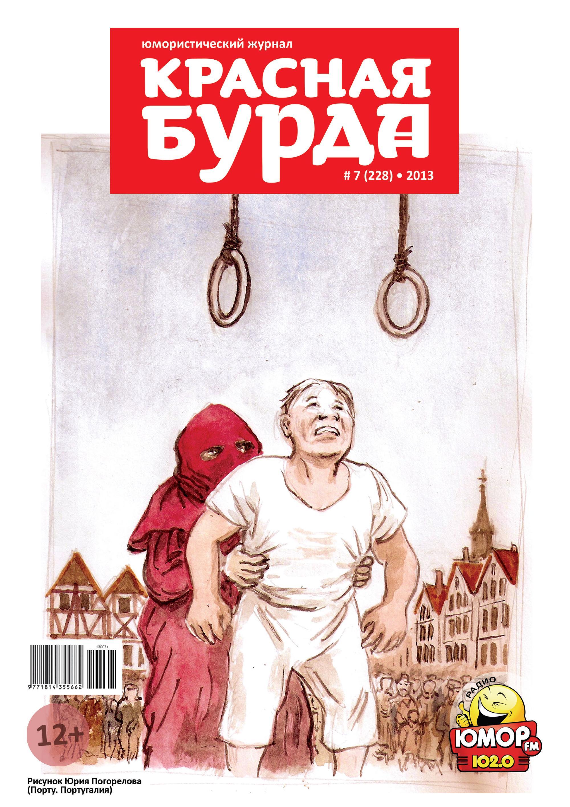 Отсутствует Красная бурда. Юмористический журнал №07 (228) 2013