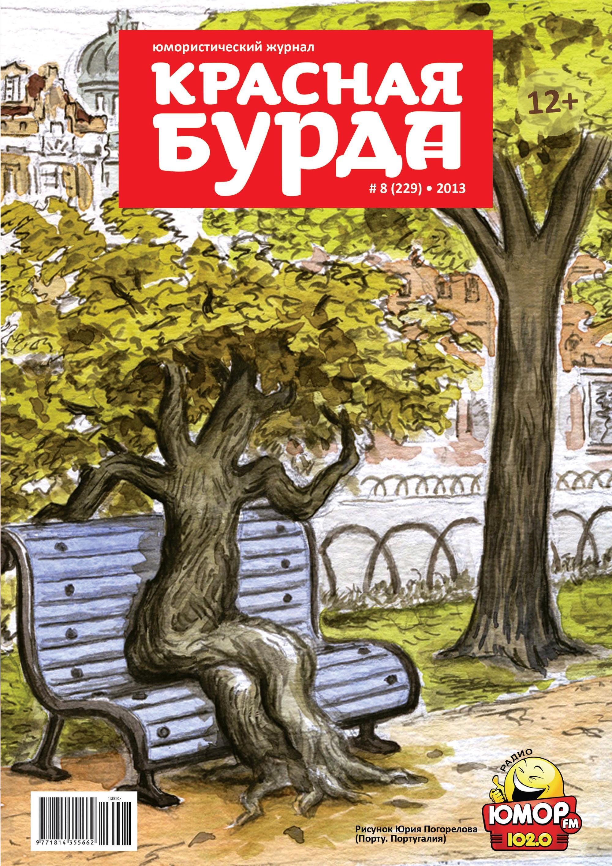 Отсутствует Красная бурда. Юмористический журнал №08 (229) 2013
