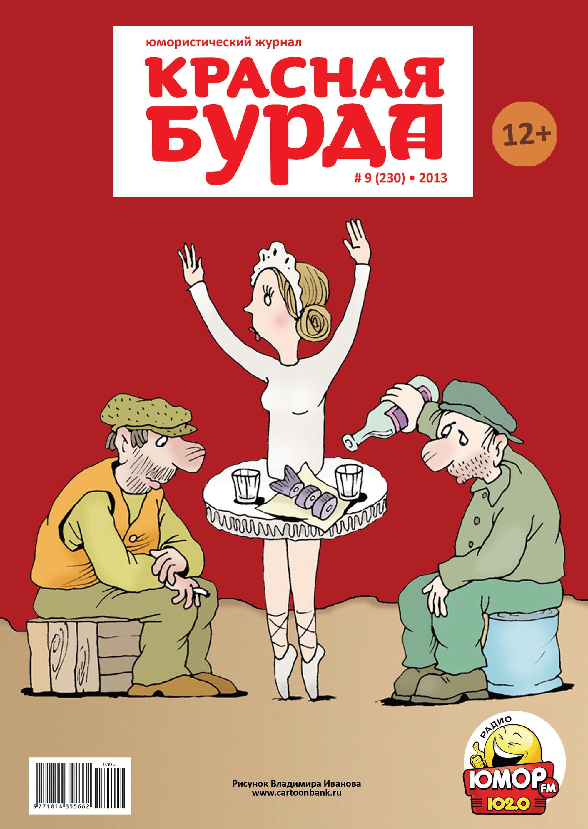 Отсутствует Красная бурда. Юмористический журнал №09 (230) 2013