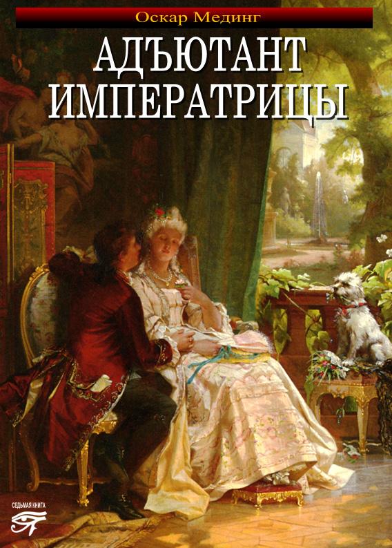 Оскар Мединг Адъютант императрицы